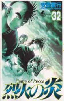 Flame of Recca manga 32
