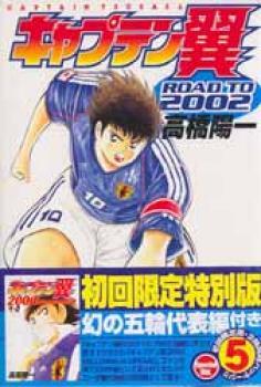 Captain Tsubasa Road to 2002 manga 05 Special version