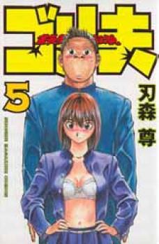 Reichourui Saikyoudensetsu Gorio manga 05