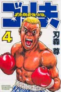 Reichourui Saikyoudensetsu Gorio manga 04