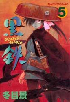 Kuro gane manga 05