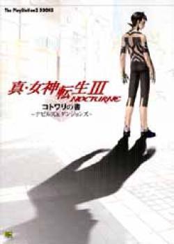Shin Megami Tensei 3 - Nocturne Kotowari