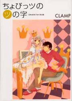 Chobits no tsu no ji Fanbook