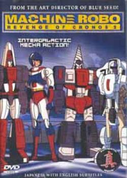 Machine robo Revenge of Cronos 2 DVD