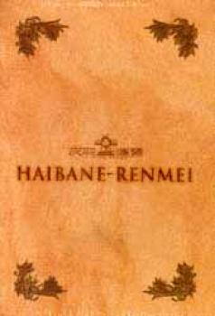 Haibane Renmei vol 1 New feather DVD with artbox