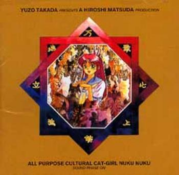All purpose cultural cat girl Nuku Nuku soundphase 4 CD