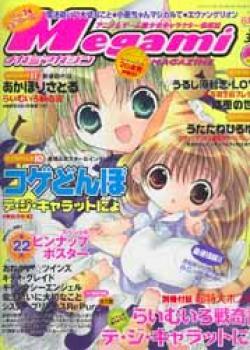 Megami magazine vol 37