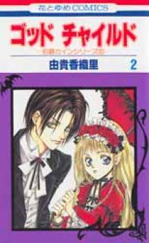 God Child manga 02