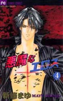 Virgin crisis manga 04