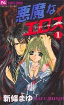 Virgin crisis manga 01