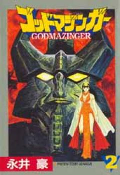 Godmazinger manga 02