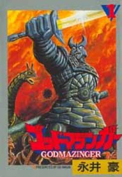 Godmazinger manga 01