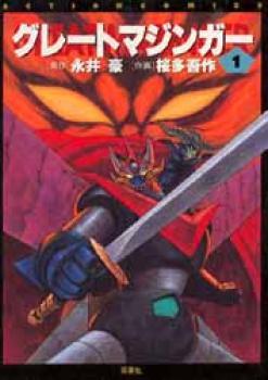 Great Mazinger manga 001