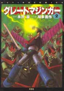 Great Mazinger manga 002