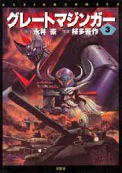 Great Mazinger manga 003