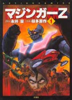 Mazinger Z manga 001