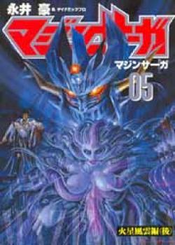Mazinsaga manga 05