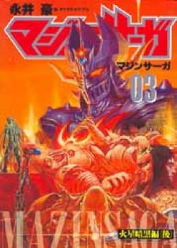 Mazinsaga manga 03