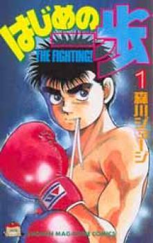 Hajime no Ippo manga 01