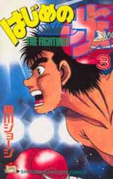Hajime no Ippo manga 03
