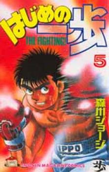 Hajime no Ippo manga 05