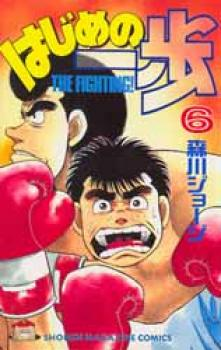 Hajime no Ippo manga 06