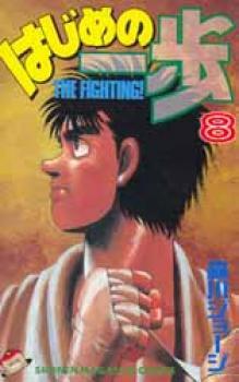 Hajime no Ippo manga 08