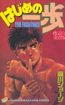Hajime no Ippo manga 12