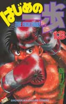 Hajime no Ippo manga 13
