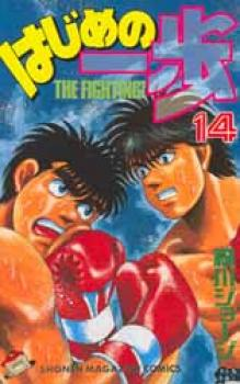 Hajime no Ippo manga 14