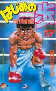 Hajime no Ippo manga 17