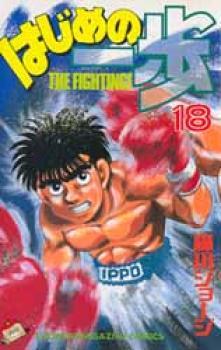 Hajime no Ippo manga 18