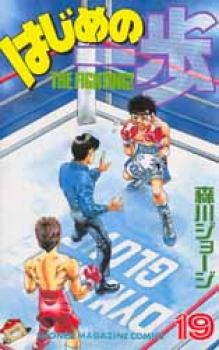 Hajime no Ippo manga 19
