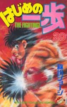 Hajime no Ippo manga 20
