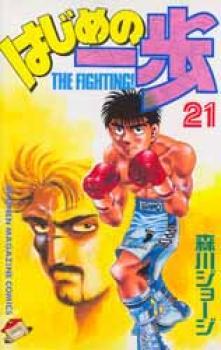 Hajime no Ippo manga 21