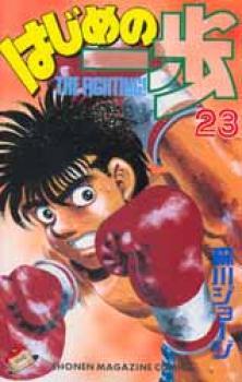 Hajime no Ippo manga 23