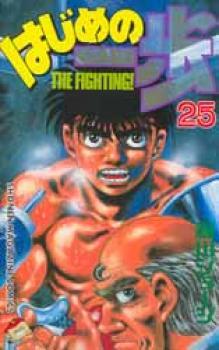 Hajime no Ippo manga 25
