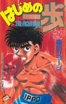 Hajime no Ippo manga 27