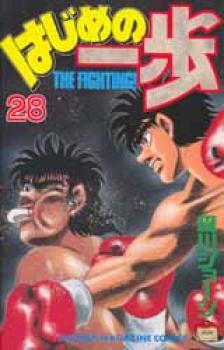 Hajime no Ippo manga 28