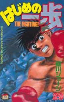 Hajime no Ippo manga 29