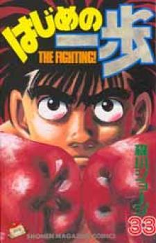 Hajime no Ippo manga 33
