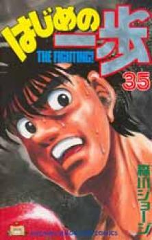 Hajime no Ippo manga 35