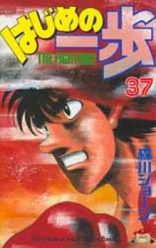 Hajime no Ippo manga 37