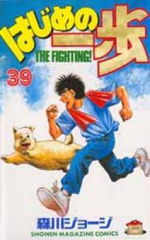 Hajime no Ippo manga 39