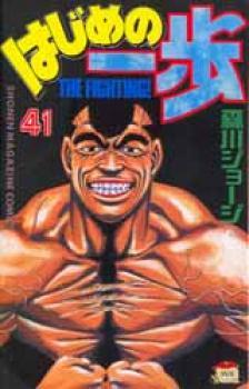 Hajime no Ippo manga 41