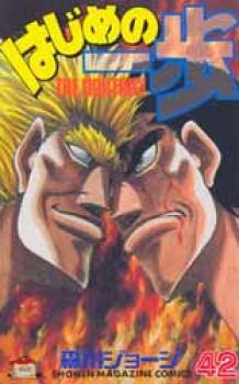 Hajime no Ippo manga 42