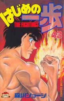 Hajime no Ippo manga 43