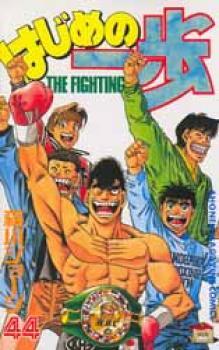 Hajime no Ippo manga 44