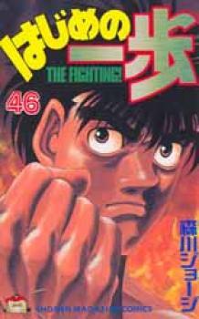 Hajime no Ippo manga 46