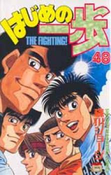 Hajime no Ippo manga 48